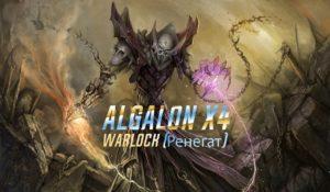 Algalon х4 ЛОК (Альянс) + Почта